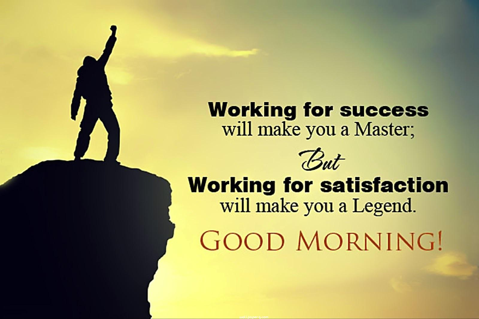 Legand good morning quotes