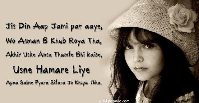 Girl with lovely shayari hd wallpaper