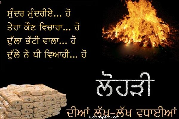Happy lohri wallpaper in punjabi language