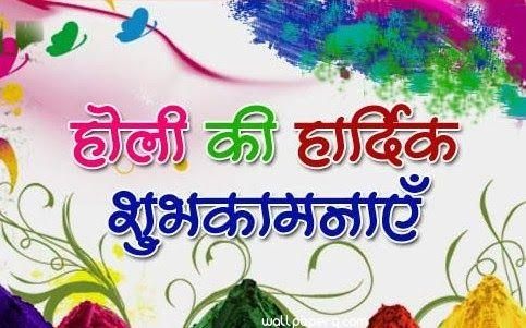 Holi wishes in hindi image