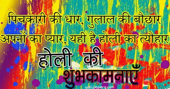 Holi wishes in hindi for free download