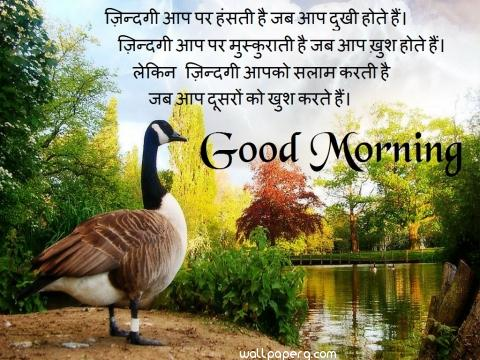 Good morning hindi hd wallpapers