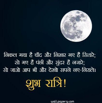 Shubh ratri hindi whatsapp image