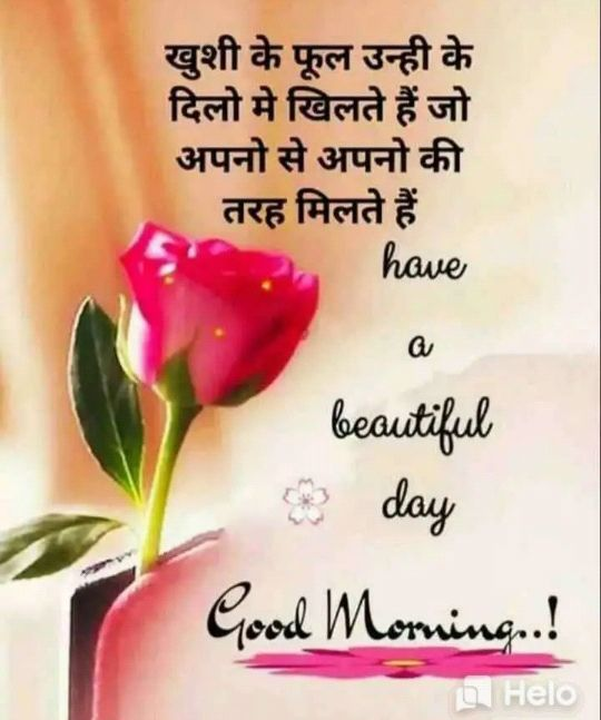 Beautiful day good morning image