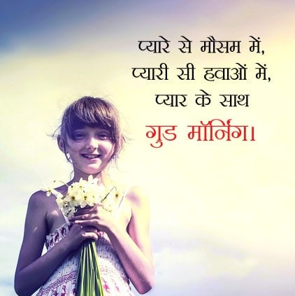Hindi cute good morning image