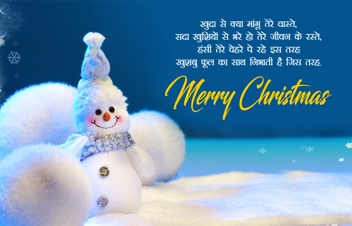 Christmas quote in hindi
