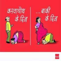 Karva chauth funny image