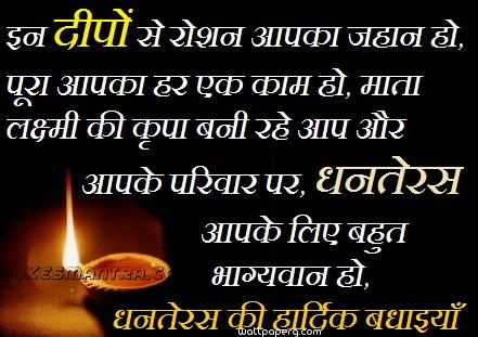 Dhanteras ki hardik shubh kamanaye wallpaper quote in hindi