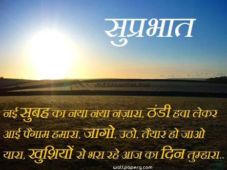 Subh prabha good morning wallpaper ,wide,wallpapers,images,pictute,photos