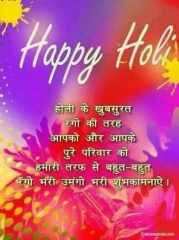 Holi hindi wishing quote image