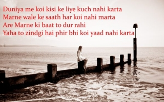 Sad shayari with sad image hd wallpaper