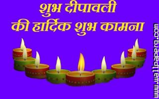 Subha diwali wish quote