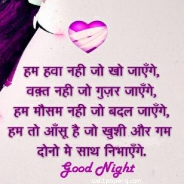 Hindi good night wallpaper