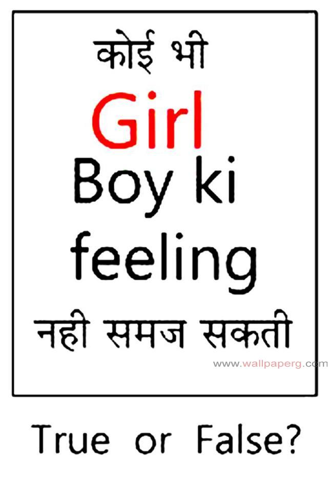 Girl boy ki feeling