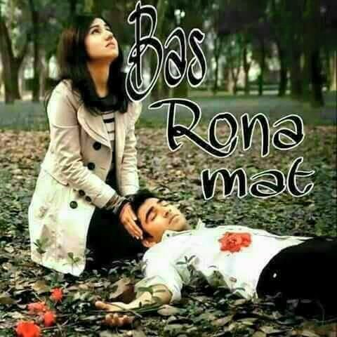 Bas rona nahi imotional love image