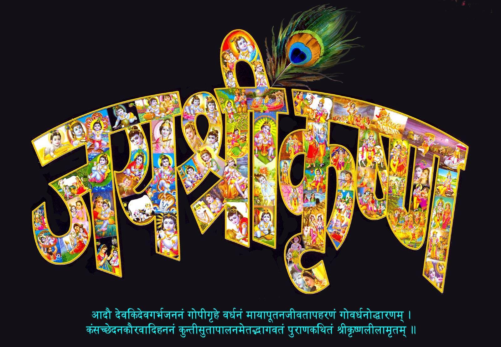 Download Jai Shree Krishna Janmashtami Wallpapers For Your Mobile